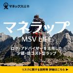 マネラップ(MSV LIFE)の魅力と評判まとめ!