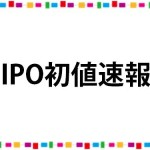 【IPO】船場と日本モーゲージサービスの初値!東2部に注目?