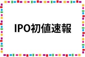 IPO全般