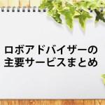 【日本】ロボアドバイザーの特徴・手数料の比較まとめ