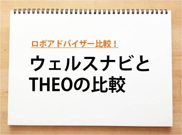 wealthnavi-theo
