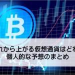 【2019年】これから上がる有望仮想通貨はどれ?個人的な予想まとめ