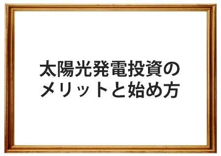 taiyou-midashi