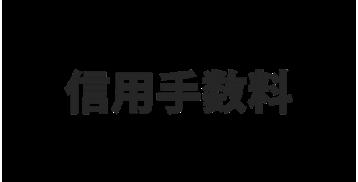 松井証券信用取引