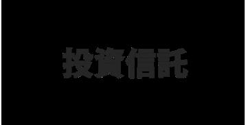 松井証券投資信託
