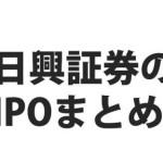 SMBC日興証券のIPO申し込み方法!ルールや店頭との違いは?
