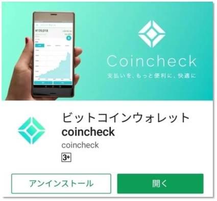 coincheck-app1
