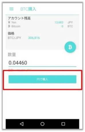 coincheck-app2