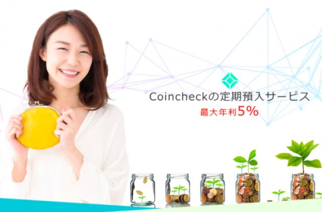coincheck-yokin