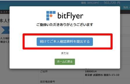 bitflyer6