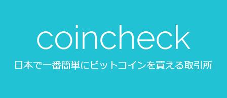 coincheck-hikaku