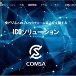 COMSA(コムサ)とは何か?仕組みを分かりやすく解説しました