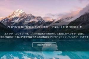 エメラダ・エクイティの評判
