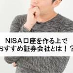 NISA口座を作る上でおすすめの証券会社はどこなのか?