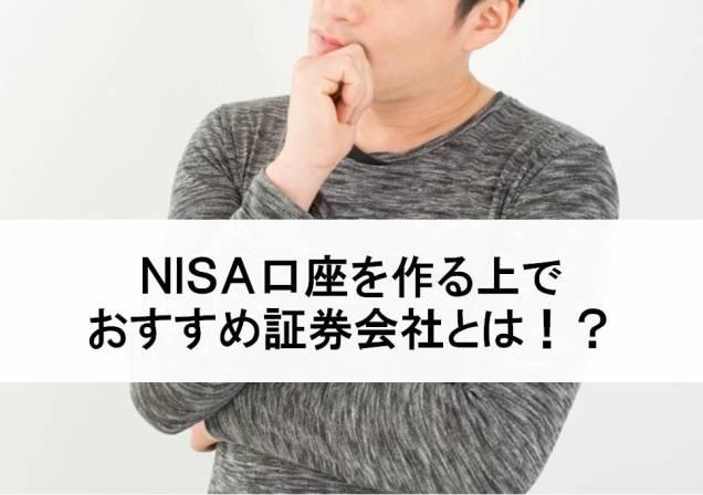 nisaのおすすめ口座