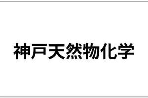 神戸天然物化学のIPO