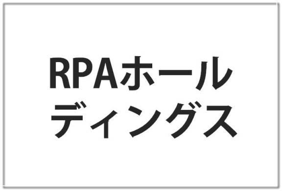 RPAホールディングスのIPO