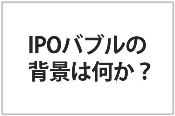 IPOバブル1