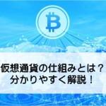 仮想通貨の仕組みとは何か?どこよりもわかりやすく解説