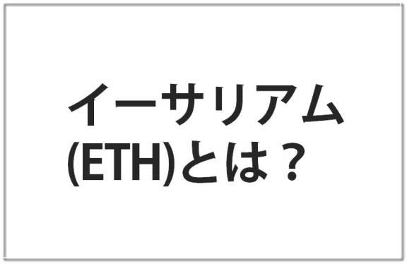 ethereumとは