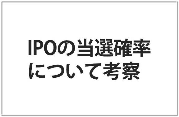 IPO当選確率