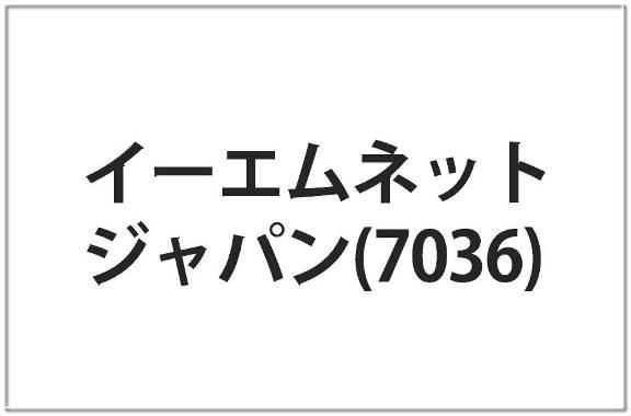 イーエムネットジャパン株価
