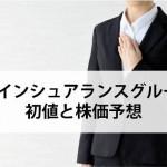 SBIインシュアランスグループ(7326)のIPO初値と株価予想!