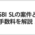 SBIソーシャルレンディングの案件と手数料を分かりやすく解説!