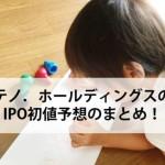 テノ.ホールディングス(7037)のIPO初値と株価予想のまとめ!