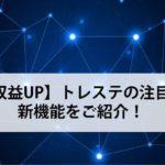 【勝率UP】トレードステーション(トレステ)のアルゴリズム注文を解説!