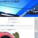 本当に面白いおすすめ自動車ブログとツイッターアカウントのまとめ