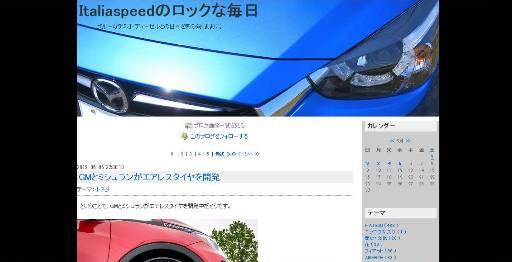 おすすめブログ5