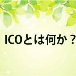 仮想通貨におけるICOとは?クラウドセールや購入方法の解説