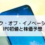 バンク・オブ・イノベーション(4393)のIPO初値と株価予想!