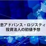 伊藤忠アドバンス・ロジスティクス投資法人(3493)のIPO初値予想!