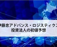 伊藤忠アドバンス・ロジスティクス投資法人