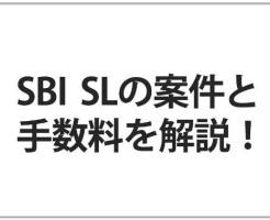 SBIソーシャルレンディング