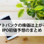 ソフトバンク(9434)のIPOと株価予想!初値は上がる?【徹底考察】